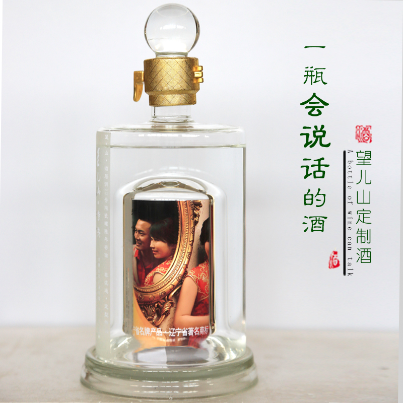 title='訂制酒2號'