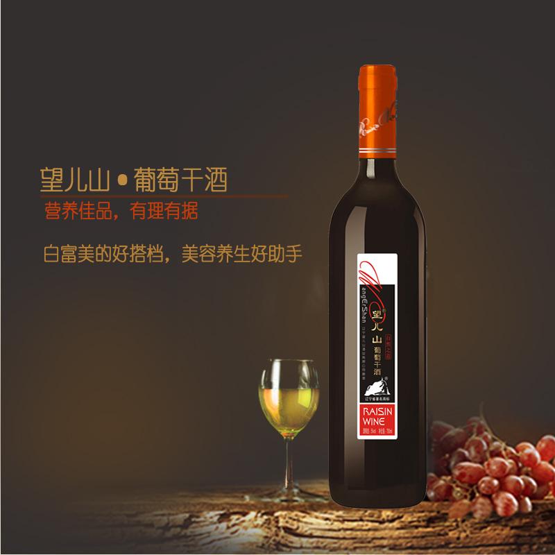 望儿山葡萄干酒之自然之道